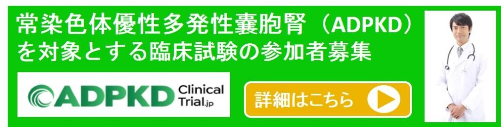 ADPKDを対象とする臨床試験参加募集についてのお知らせ